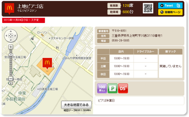 http://www.mcdonalds.co.jp/shop/map/map.php?strcode=24536