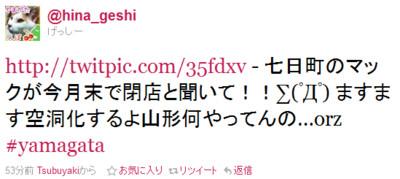 http://twitter.com/#!/hina_geshi/status/2137405033287680