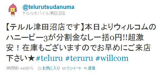 http://twitter.com/#!/telurutsudanuma/status/23555524805009408