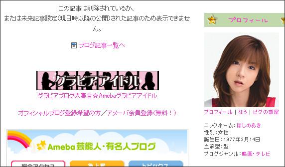 http://ameblo.jp/hoshino--aki/entry-10748956692.html