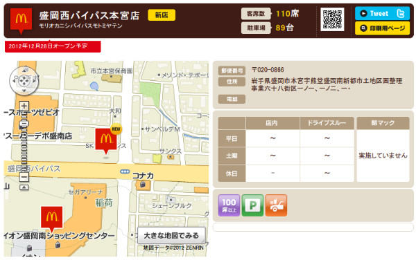http://www.mcdonalds.co.jp/shop/map/map.php?strcode=03525