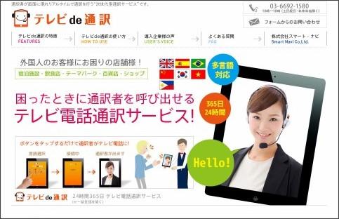 http://www.smartnavi.co.jp/tvde/index.html