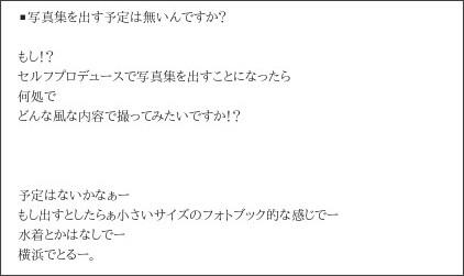 http://ameblo.jp/nigaki-risa/entry-11563051953.html