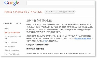 http://picasa.google.com/support/bin/answer.py?hl=ja&answer=1224181