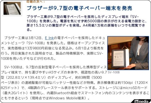 http://plusd.itmedia.co.jp/pcuser/articles/0903/13/news039.html