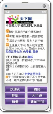 http://www.tx.com.cn/index.jsp?ua=3w