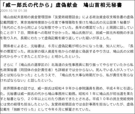 http://sankei.jp.msn.com/affairs/crime/091018/crm0910180140003-n1.htm