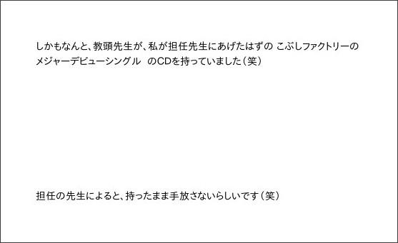 http://ameblo.jp/kobushi-factory/entry-12101719823.html