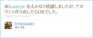 http://twitter.com/kmasaaki/status/9240900216