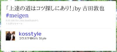 http://twitter.com/kosstyle/status/28610882232