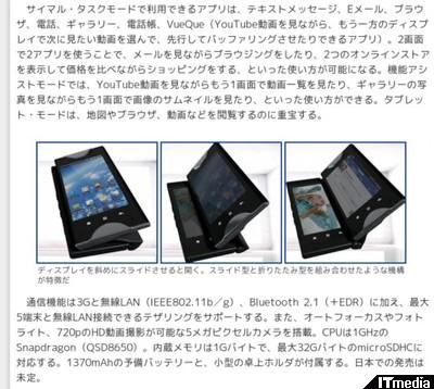 http://plusd.itmedia.co.jp/mobile/articles/1104/18/news070.html