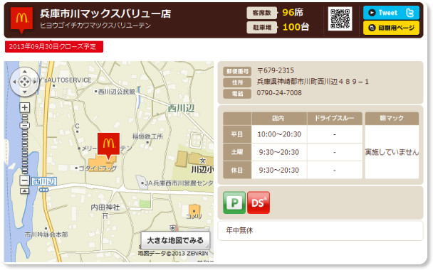 http://www.mcdonalds.co.jp/shop/map/map.php?strcode=28520