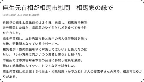http://www.kfb.co.jp/news/index.cgi?n=201103258