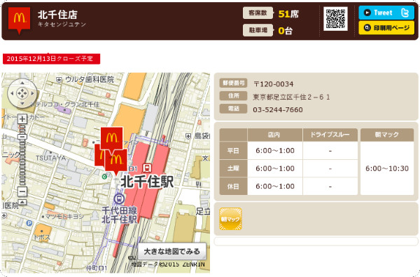 http://www.mcdonalds.co.jp/shop/map/map.php?strcode=13027