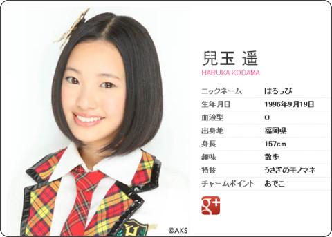 http://www.hkt48.jp/profile/haruka_kodama.html