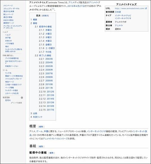 https://ja.wikipedia.org/wiki/%E3%82%A2%E3%83%8B%E3%83%A1%E3%82%A4%E3%83%88%E3%82%BF%E3%82%A4%E3%83%A0%E3%82%BA