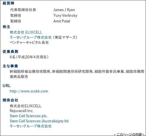 http://www.scskk.com/Japanese/corporate/profile.html