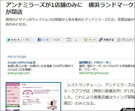 http://nlab.itmedia.co.jp/nl/articles/1201/24/news031.html