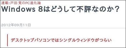 http://trendy.nikkeibp.co.jp/article/column/20120907/1043062/?P=3&rt=nocnt
