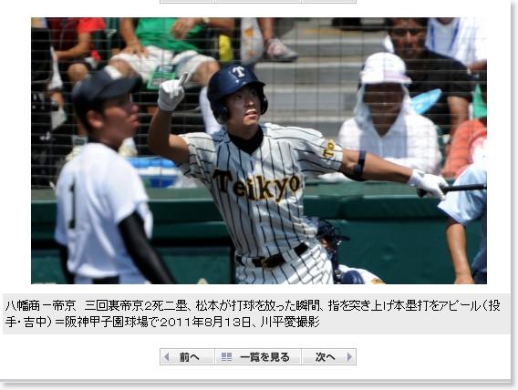 http://mainichi.jp/enta/sports/baseball/koshien/11/graph/08-2/3.html