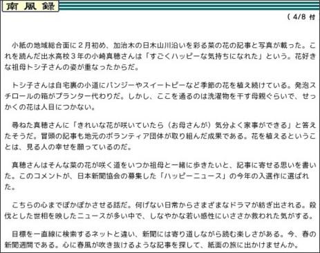 http://373news.com/_column/nanp.php