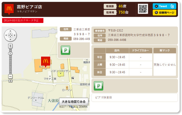 http://www.mcdonalds.co.jp/shop/map/map.php?strcode=24505
