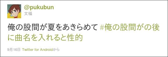 http://twitter.com/#!/pukubun/status/114488915624345600