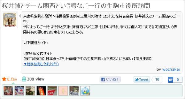 http://togetter.com/li/200023