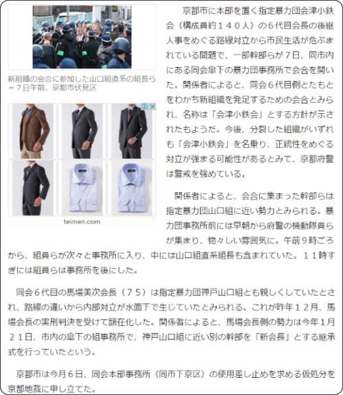 http://www.sankei.com/west/news/170207/wst1702070036-n1.html