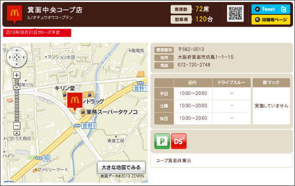 http://www.mcdonalds.co.jp/shop/map/map.php?strcode=27600