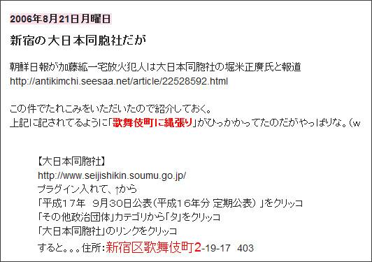 http://tokumei10.blogspot.com/2006/08/blog-post_3021.html