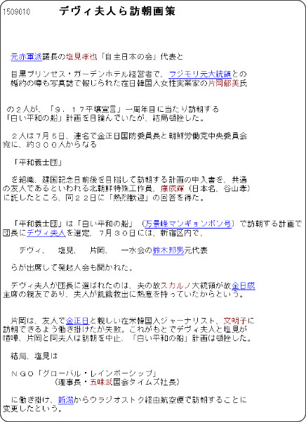 http://www5f.biglobe.ne.jp/~kokumin-shinbun/H15/1509/1509010plan.html