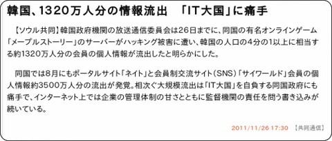 http://www.47news.jp/CN/201111/CN2011112601003442.html