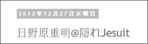 http://tokumei10.blogspot.com/2012/12/jesuit.html