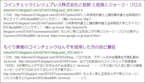 https://www.google.co.jp/search?biw=1245&bih=929&tbs=qdr%3Aw&ei=4VVuWoC3MJbGjwP3wbWYDw&q=site%3A%2F%2Ftokumei10.blogspot.com+P.O.Box2681&oq=site%3A%2F%2Ftokumei10.blogspot.com+P.O.Box2681&gs_l=psy-ab.3...25015.25015.0.25996.1.1.0.0.0.0.174.174.0j1.1.0....0...1c.2.64.psy-ab..0.0.0....0.PTmRHupROwM