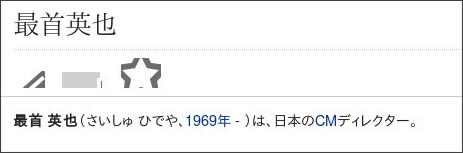 http://ja.m.wikipedia.org/wiki/%E6%9C%80%E9%A6%96%E8%8B%B1%E4%B9%9F