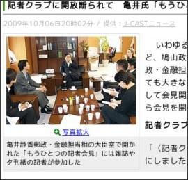 http://news.livedoor.com/article/detail/4382460/