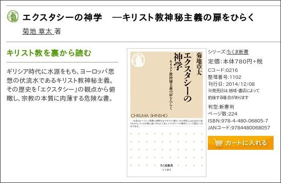 http://www.chikumashobo.co.jp/product/9784480068057/