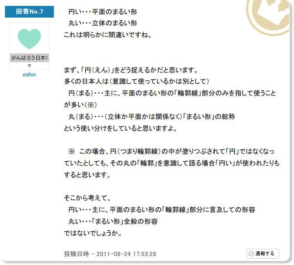 http://okwave.jp/qa/q6964357.html