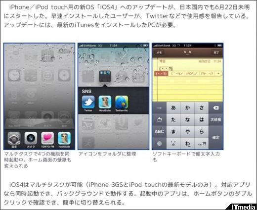 http://www.itmedia.co.jp/news/articles/1006/22/news033.html