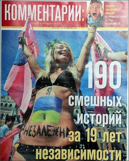 http://femen.livejournal.com/85478.html