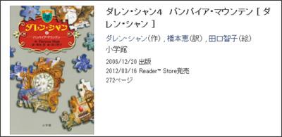 http://ebookstore.sony.jp/item/BT000014575500400401/