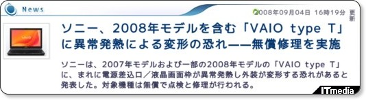http://plusd.itmedia.co.jp/pcuser/articles/0809/04/news078.html
