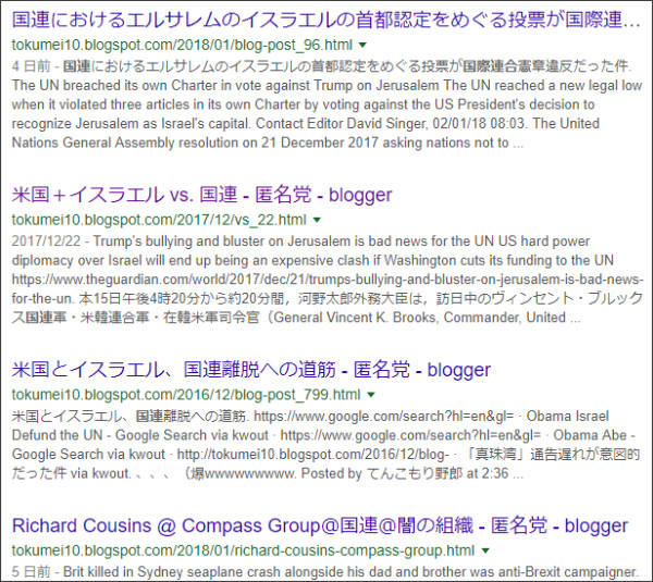 https://www.google.co.jp/search?ei=bKpQWqXeIuqP0gLtzJqIAg&q=site%3A%2F%2Ftokumei10.blogspot.com+%E5%9B%BD%E9%80%A3&oq=site%3A%2F%2Ftokumei10.blogspot.com+%E5%9B%BD%E9%80%A3&gs_l=psy-ab.3...3457.5433.0.5797.9.9.0.0.0.0.205.1067.0j5j1.6.0....0...1c..64.psy-ab..3.0.0....0.g7iyM6cuIIY