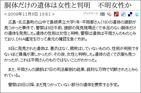 http://www.news24.jp/articles/2009/11/08/07147407.html