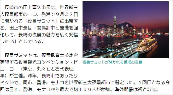 http://www.nagasaki-np.co.jp/news/kennaitopix/2013/08/29085247011359.shtml