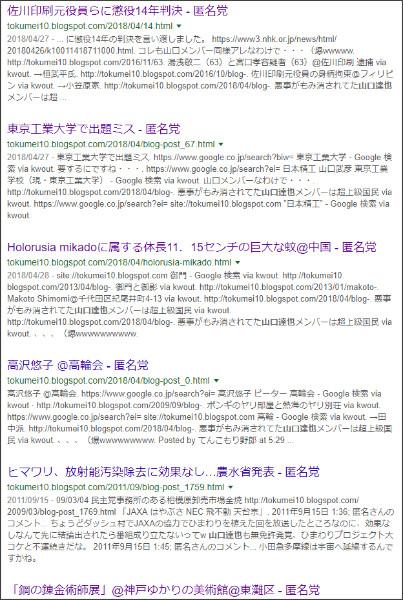 https://www.google.co.jp/search?biw=1513&bih=929&ei=Gf3uWuSdLOqc0gL4wZO4Bw&q=site%3A%2F%2Ftokumei10.blogspot.com+%E5%B1%B1%E5%8F%A3%E9%81%94%E4%B9%9F+-TOKIO&oq=site%3A%2F%2Ftokumei10.blogspot.com+%E5%B1%B1%E5%8F%A3%E9%81%94%E4%B9%9F+-TOKIO&gs_l=psy-ab.3...1759.8023.0.8784.8.8.0.0.0.0.135.932.0j8.8.0....0...1c.4.64.psy-ab..0.0.0....0.f0gA832zBms