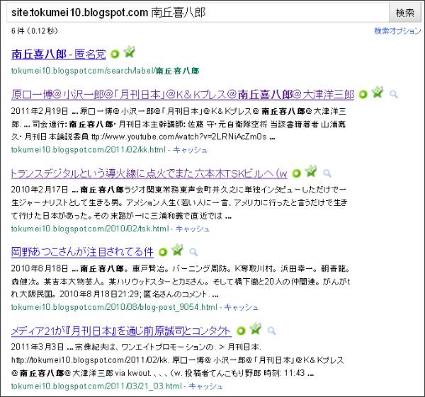 http://www.google.co.jp/search?hl=ja&safe=off&biw=1125&bih=939&q=site%3Atokumei10.blogspot.com+%E5%8D%97%E4%B8%98%E5%96%9C%E5%85%AB%E9%83%8E&btnG=%E6%A4%9C%E7%B4%A2&aq=f&aqi=&aql=&oq=