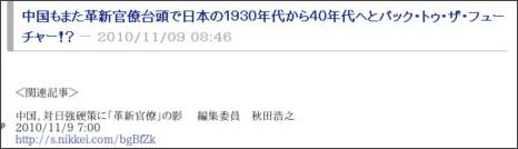 http://y-sonoda.asablo.jp/blog/2010/11/09/5485351