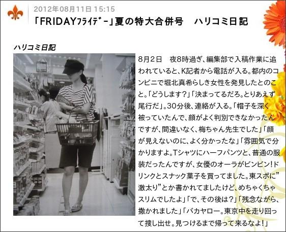 http://nekogakureta.doorblog.jp/archives/13910245.html
